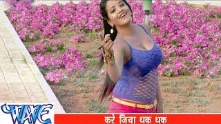 करे जिया धक धक kare Jiya Dhak Dhak  - Pawan Singh - Bhojpuri Hot Songs 2015- Deah Pardesh