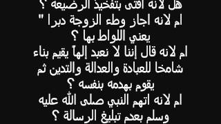 getlinkyoutube.com-لماذا الله كشف عوره الخميني ؟
