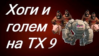 getlinkyoutube.com-Clash of Clans - Тактика атаки хогами на тх 9