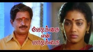 getlinkyoutube.com-Vedikkai En Vadikkai Tamil Full Movie HD | SV Shekhar | Rekha | Pallavi | Visu | Star Movies
