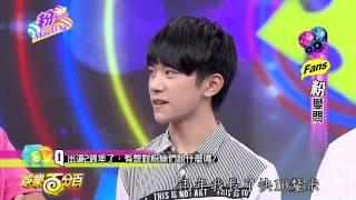 getlinkyoutube.com-娛樂百分百2015.08.10(一) TFBOYS粉Meeting