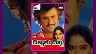 getlinkyoutube.com-Debbaku Debba || Telugu Full Length Movie || Rajnikanth,Radha