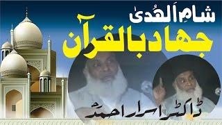Sham-e-Al-Hudah : Jihad bil Quran By Dr. Israr Ahmed