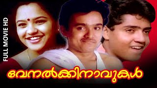 getlinkyoutube.com-Malayalam Full Movie  |  Venalkkinavukal | Ft. Sudeesh, Mamukoya, Sharmili