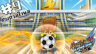 getlinkyoutube.com-inazuma eleven Go strikers 2013 ช่วงตามใจผม #9