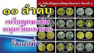 getlinkyoutube.com-เหรียญราคาสูงกว่า 100,000 บาท ๑๐ ลำดับเหรียญกษาปณ์หมุนเวียนหายาก รัชกาลที่ ๙