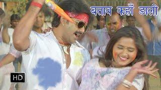 getlinkyoutube.com-Batawa Kaha Dali || बताव कहाँ डाली ||  Pawan Singh || Bhojpuri Hottest Holi Songs