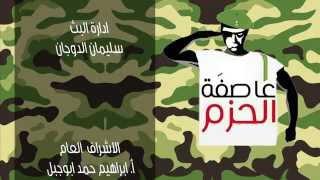 قناة اطفال ومواهب الفضائية كليب نشيد عاصفة الحزم اداء ابراهيم ابوجبل & تالا زيلع