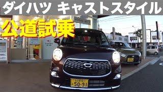 getlinkyoutube.com-ダイハツ 新型CAST STYLE(キャスト スタイル)公道試乗 DAIHATSU NEW CAST STYLE TEST DRIVE
