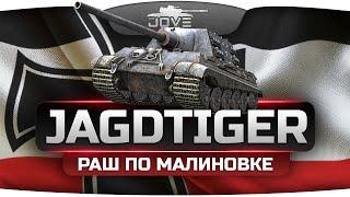 getlinkyoutube.com-Раш По Малиновке (Обзор Jagdtiger)