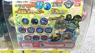 getlinkyoutube.com-妖怪ウォッチ 妖怪メダルU Vol.2 -劇場版スペシャル-  Yo-kai Watch