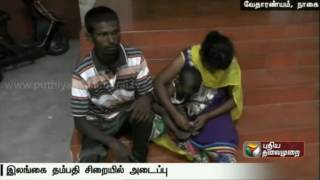 Srilankan couple with an infant who strayed into Indian waters remanded to custody