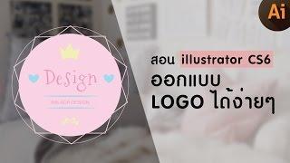 getlinkyoutube.com-สอนออกแบบโลโก้ง่ายๆ - illustrator CS6