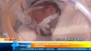 getlinkyoutube.com-В морге перед кремацией очнулся младенец