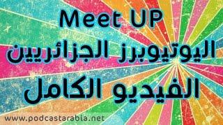 الفيديو الكامل Meet UP اليوتيوبرز الجزائريين