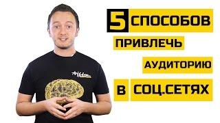 getlinkyoutube.com-Как привлечь подписчиков в Facebook и других социальных сетях?