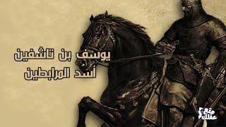 "getlinkyoutube.com-يوسف بن تاشفين | ""صلاح الدين"" الأندلس الذى لا نعرفة !"