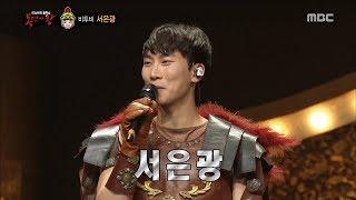 [King of masked singer] 복면가왕 - 'gladiator' Identity 20180603 width=