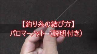 getlinkyoutube.com-【釣り糸の結び方】パロマーノット(説明付き)