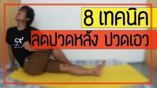 8 เทคนิค ลดปวดหลัง ลดปวดเอว แบบฉบับทำเองหายเอง