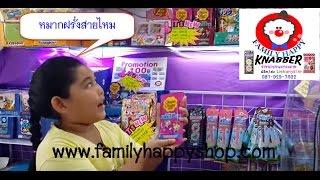 getlinkyoutube.com-ร้านขนมกระดาษสมุทรปราการ รีวิวหมากฝรั่งสายไหม
