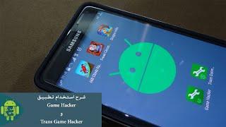 getlinkyoutube.com-[ بالتفصيل الممل ] شرح استخدام تطبيق Game Hacker و Trans Game Hacker بالطريقة الصحيحة !