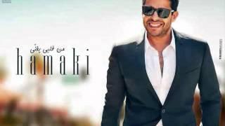 getlinkyoutube.com-محمد حماقى نفسى أبقى جنبه | Mohamed Hamaki Nefsi Aba'a Ganbo