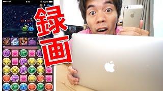 getlinkyoutube.com-超便利!iPhone画面をMacで簡単に録画できるようになったぞ!