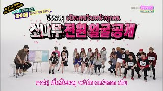 getlinkyoutube.com-[Thai Sub] 150603 Weekly Idol Ep.201 - AOA, Secret, Sistar, N.Flying, Sonamoo, MonStaX พาท2