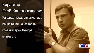 getlinkyoutube.com-Семинар МЫШЕЧНЫЕ ЦЕПИ верхней кончности