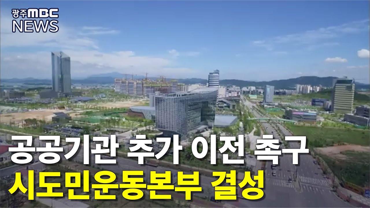 (이슈인 투데이) '공공기관 추가이전 촉구' 운동본부 출범