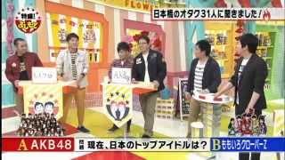 getlinkyoutube.com-現在 日本のトップアイドルは?