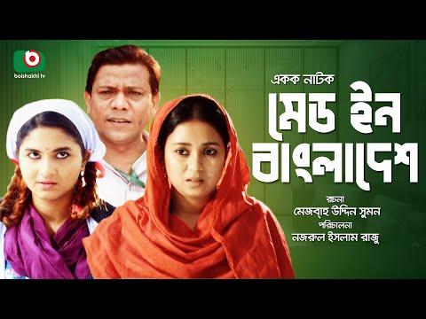 Made in Bangladesh Full HD | Bangla Natok | Shamol Maola, Farhana Mili, Sporshia, Sotabdi Wadud