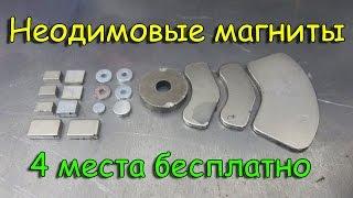 getlinkyoutube.com-бесплатные неодимовые магниты 4 места