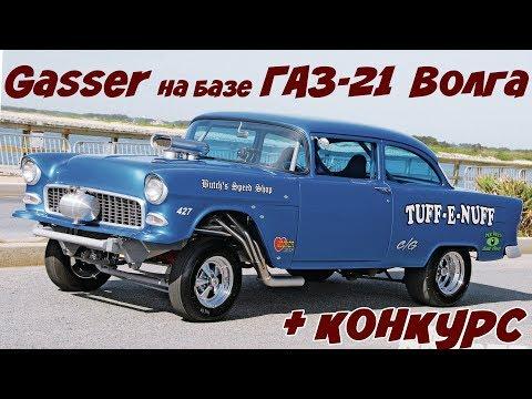"""ГАЗ-21 """"ВОЛГА"""" 1963 года/Мой новый проект GASSER + КОНКУРС/T-Strannik"""