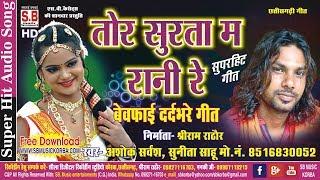 अशोक सर्वंश | तोर सुरता म रानी रे | Chhattisgarhi song new hit cg lok geet video song 2017 sb korba