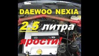 Нексия с мотором 2.5 литра 170 л.с. разгон от 0 до 100