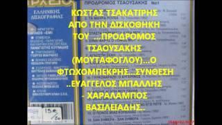 Ο ΦΤΩΧΟΜΠΕΚΡΗΣ ΠΡΟΔΡΟΜΟΣ ΤΣΑΟΥΣΑΚΗΣ.wmv