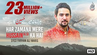 Har Zamana Mere Hussain Ka Hai   Farhan Ali Waris   New Exclusive   Manqabat   Shaban   2019