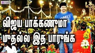 getlinkyoutube.com-விஜய பாக்கணுமா முதல்ல இத பாருங்க  || if you want meet Vijay take a look at this