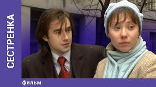 getlinkyoutube.com-Сестренка / Little Sister. Фильм. StarMedia. Мелодрама