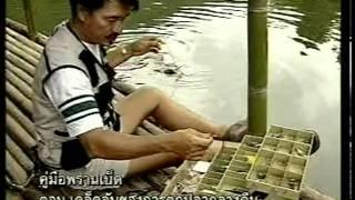 getlinkyoutube.com-vol.9ส่องโลก-คู่มือพรานเบ็ด๒(ทะเล)2-4.avi
