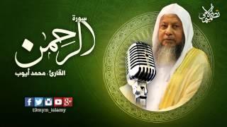 getlinkyoutube.com-سورة الرحمن - القارئ محمد أيوب