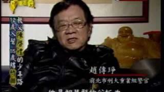 getlinkyoutube.com-台灣演義:黑道傳奇‧竹聯教父陳啟禮(1/3) 20110227