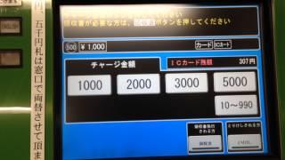 getlinkyoutube.com-【大阪市営地下鉄】【精算機シリーズ】ICOCAをチャージ