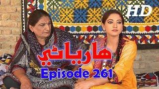 Hareyani Ep 261  Sindh TV Soap Serial    12 7 2018   HD1080p  SindhTVHD Drama