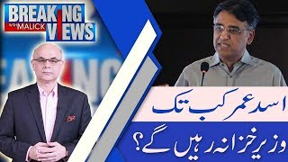 Breaking Views with Malick | Exclusive Interview of Asad Umar | 8 Dec 2018 | 92NewsHD