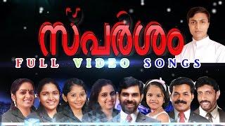 SPARSAM FULL VIDEO ALBUM   MALAYALAM CHRISTIAN DEVOTIONAL SONGS   LATEST MALAYALAM CHRISTIAN SONGS
