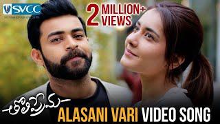 Tholi Prema 2018 Movie Songs   Alasani Vari Video Song   Varun Tej   Raashi Khanna   Thaman S