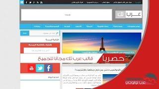 getlinkyoutube.com-احسن قالب بلوجر تقني مجانا قالب عرب تك